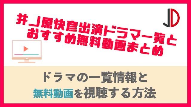 井ノ原快彦出演ドラマ一覧
