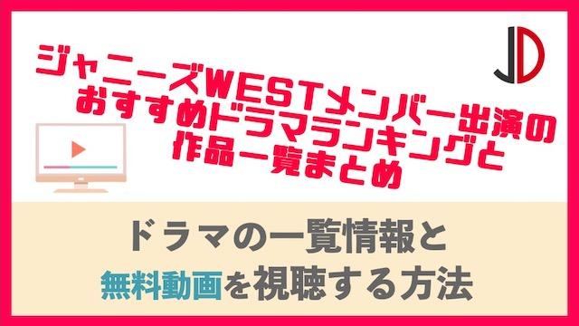 ジャニーズWEST出演ドラマ一覧