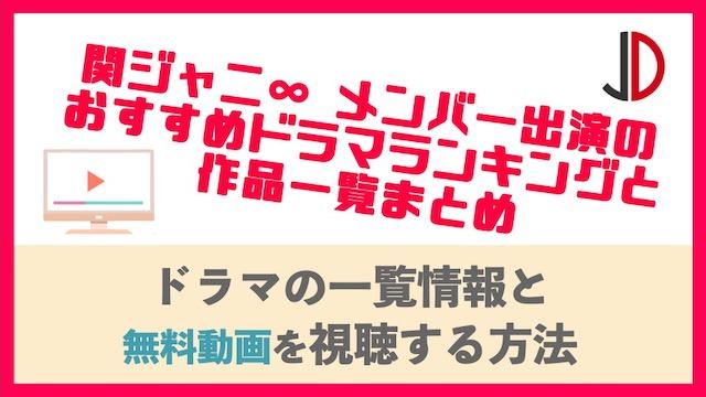 関ジャニ∞出演ドラマ一覧