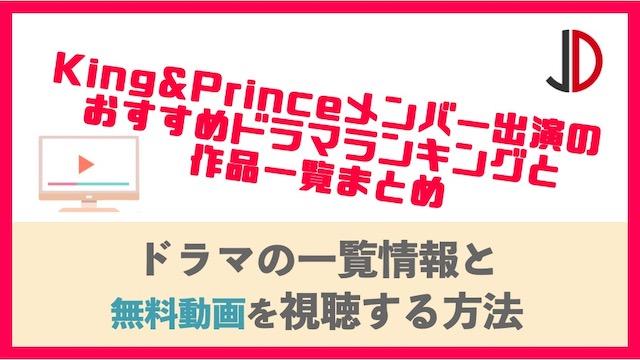 King & Prince出演ドラマ一覧
