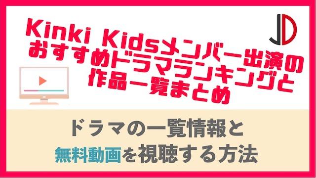 KinKi Kids出演ドラマ一覧