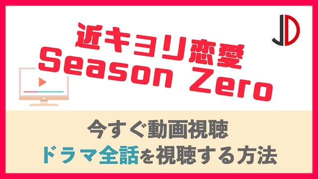 近キョリ恋愛 Season Zero