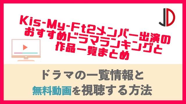Kis-My-Ft2出演ドラマ一覧