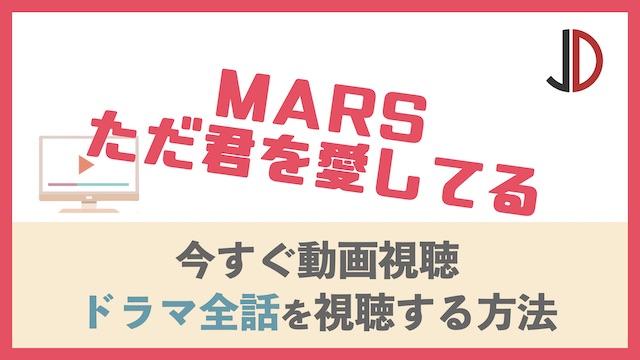 MARS ただ君を愛してる
