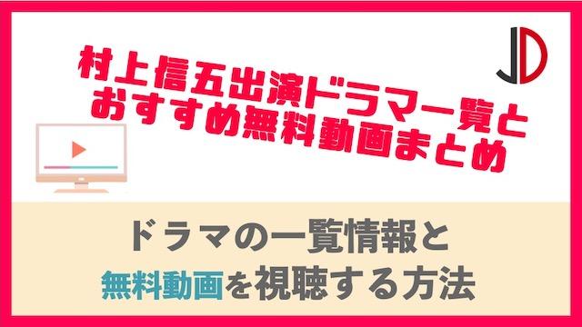 村上信五出演ドラマ一覧