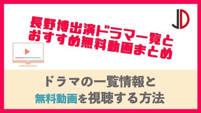 長野博出演ドラマ一覧