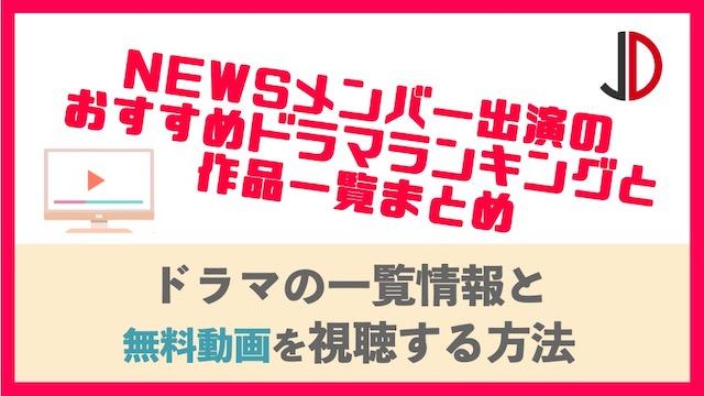 NEWS出演ドラマ一覧