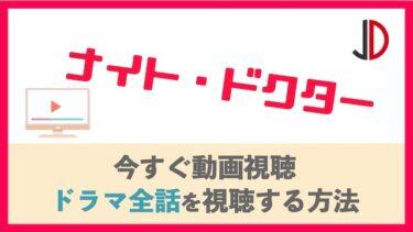 ドラマ|ナイト・ドクター(岸優太)の見逃し動画を無料視聴する方法!1話〜最終回までの各話の再放送情報も!