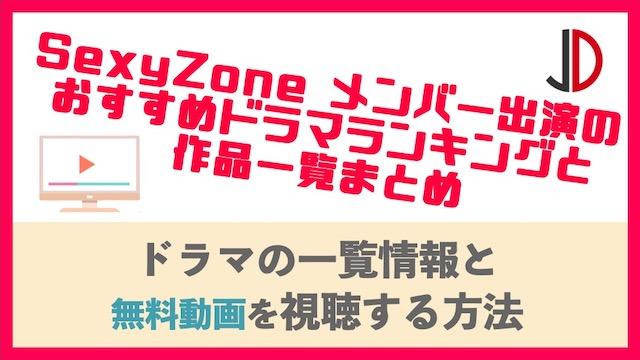 Sexy Zone出演ドラマ一覧