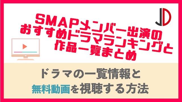 SMAP出演ドラマ一覧