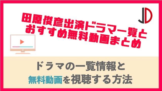 田原俊彦出演ドラマ一覧