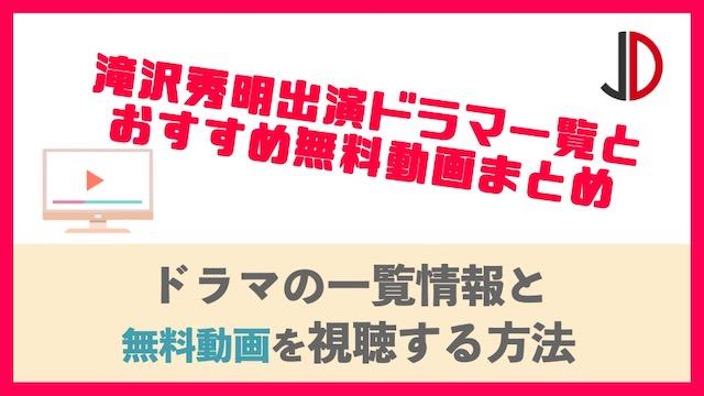 滝沢秀明出演ドラマ一覧