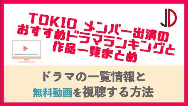 TOKIO出演ドラマ一覧