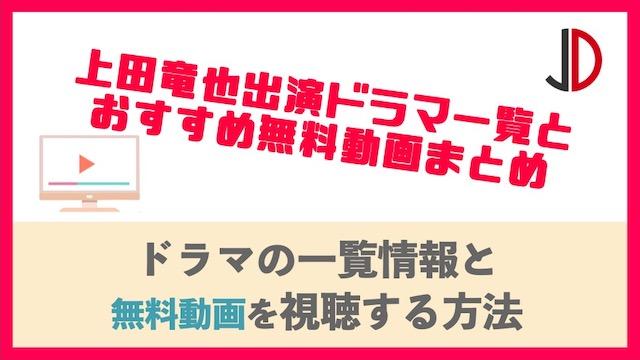 上田竜也出演ドラマ一覧