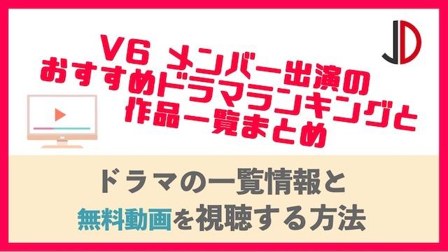 V6出演ドラマ一覧