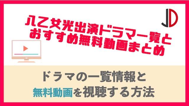 八乙女光出演ドラマ一覧