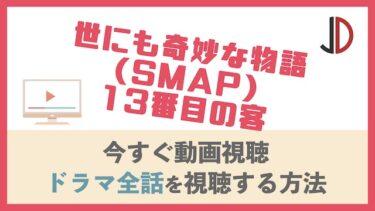 ドラマ|世にも奇妙な物語(SMAP)13番目の客の動画を無料でフル視聴する方法
