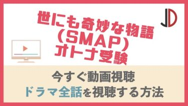 ドラマ 世にも奇妙な物語 (SMAP)オトナ受験の動画を無料でフル視聴する方法