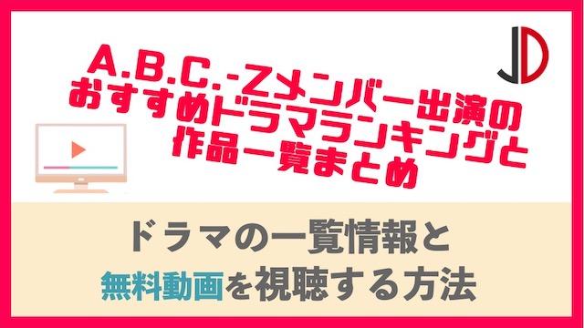 A.B.C.-Z出演ドラマ一覧