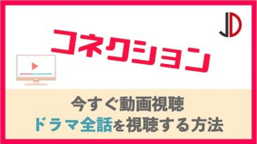 ドラマ|コネクション(ConneXion)の見逃し動画を無料視聴できる配信サービス紹介!1話〜最終回の再放送情報も!