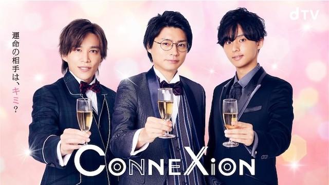 コネクション(ConneXion)