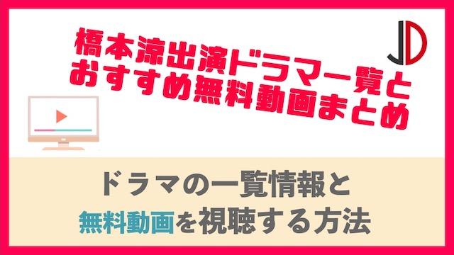 橋本良亮出演ドラマ