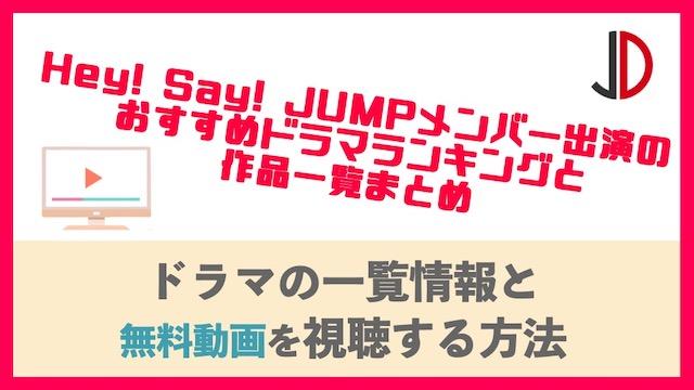 Hey! Say! JUMP出演ドラマ一覧