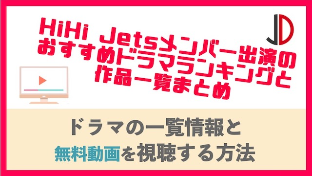 HiHi Jets出演ドラマ一覧
