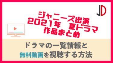 ジャニーズ出演|2021年夏ドラマ一覧を紹介!7月から放送予定の作品まとめ
