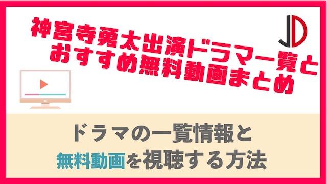 神宮寺勇太出演ドラマ一覧