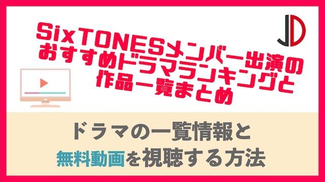 SixTONES出演ドラマ一覧