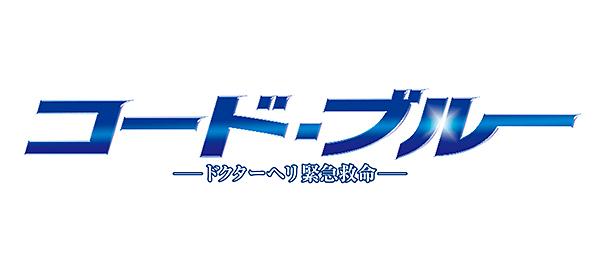 コードブルー1(シーズン1)