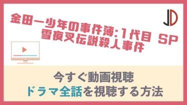 ドラマ|金田一少年の事件簿 雪夜叉伝説殺人事件の動画を無料で視聴する方法